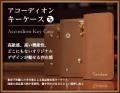 東京下町職人仕上げ本革「アコーディオンキーケース」メンズ