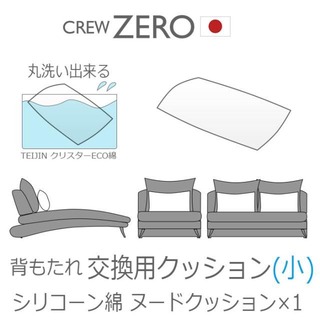 交換用 ヌードクッション小 中わた 手洗い 背中クッション カバー無し クルー・ゼロ 日本製