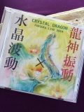 龍神振動×水晶波動 Crystal Dragon Fukuoka Live 2014 TANCD02