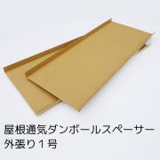 屋根通気ダンボールスペーサー外張1号 1箱100枚入【3日出荷/送料込】