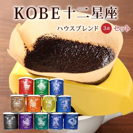 【通販限定】KOBE十二星座ハウスブレンド3点セット