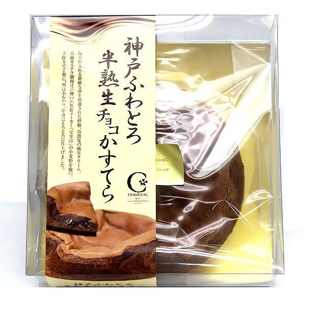 神戸土産 神戸ふわとろ半熟生チョコカステラ5号 【要冷凍】