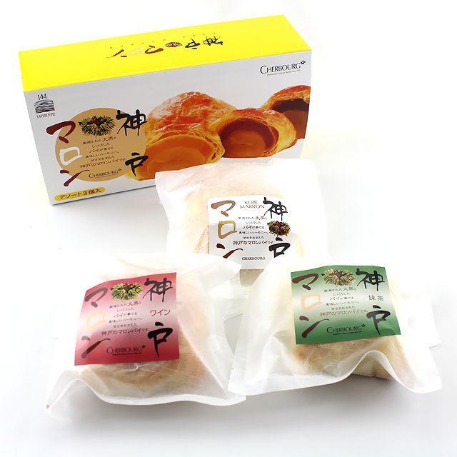 神戸土産 神戸マロン アソート(3個入り)