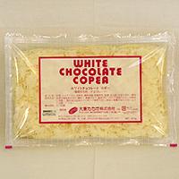 チョココポー ホワイト