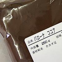 【バローナ】カカオプードル(ココア)250g