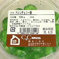 ドレンチェリー緑100g