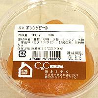 オレンジピール100g