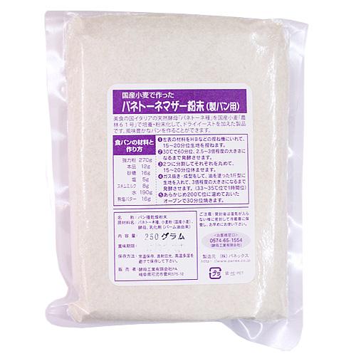 国産小麦で作った パネトーネマザー粉末(製パン用)250g