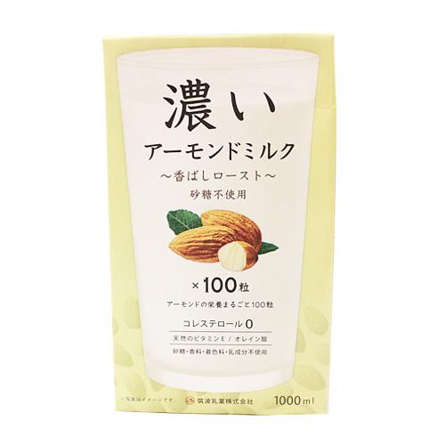 濃いアーモンドミルク 香ばしロースト(砂糖不使用) 1000ml