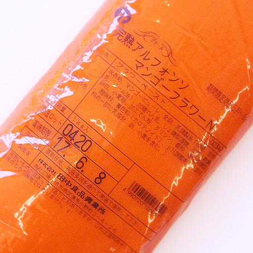 完熟アルフォンソマンゴーフラワーN 1kg