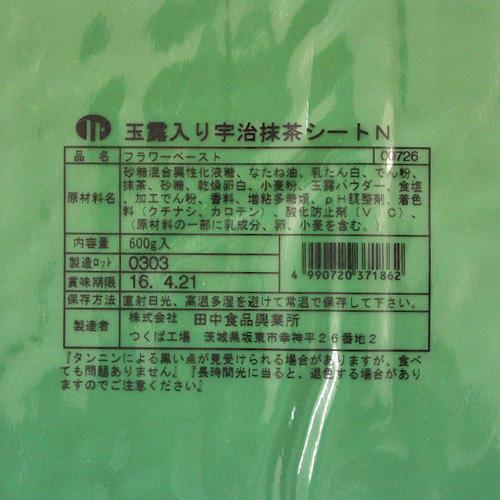 玉露入り宇治抹茶シートN 600g