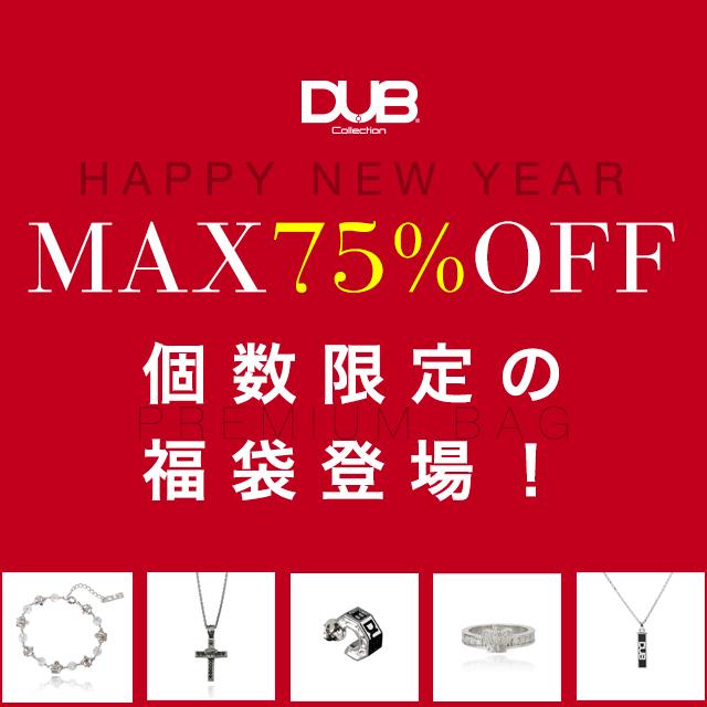 【DUB Collection|ダブコレクション】【超人気アイテム大集合】DUB New Year PREMIUM BAG【最大80%OFF】