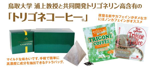 トリゴネコーヒー・ノンカフェイン30袋