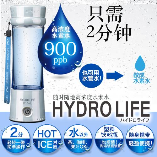 ポータブル水素水生成ボトル「HYDRO LIFE(ハイドロライフ)」