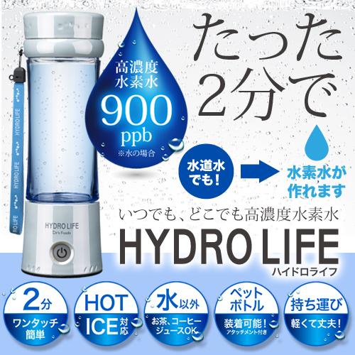 HYDRO LIFE(ハイドロライフ)