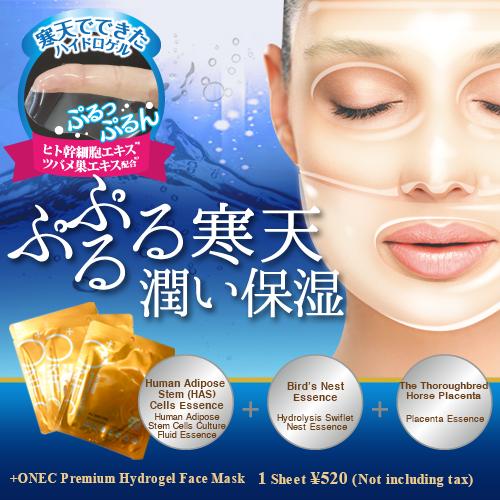 +ONEC Premium Hydrogel Face Mask
