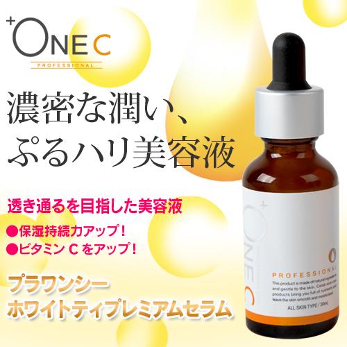 【定期購入】プラワンシー ホワイトティプレミアムセラム(美容液)30ml