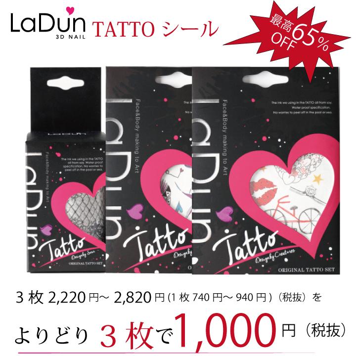 【定形外郵便可】Ladun よりどり3枚 選べる TATTOセット