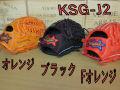KSG-J2