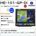 【ホンデックス】10.4型カラー液晶プロッターデジタル魚探・GPSアンテナ内蔵タイプ《魚群探知機》HE-101GP-Di/Q3S-HDK-060-001