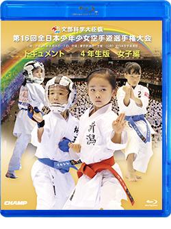 第16回全日本少年少女空手道選手権大会[4年生女子編] (Blu-ray)