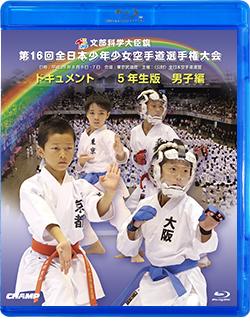 第16回全日本少年少女空手道選手権大会[5年生男子編] (Blu-ray)