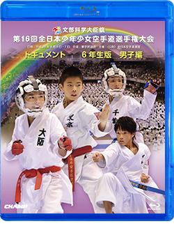 第16回全日本少年少女空手道選手権大会[6年生男子編] (Blu-ray)
