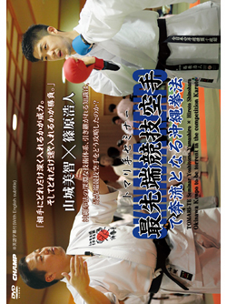 トマリ手セミナー 最先端競技空手で奔流となる沖縄拳法 (DVD)
