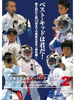 全日本少年少女スーパーテクニック2 (DVD)