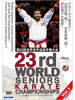 第23回世界空手道選手権大会 Vol.1 【組手編1】 (DVD)