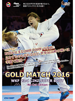 GOLD MATCH 2016 -NO CUT EDITION- WKF 23rd リンツ スーパーバウト集 (DVD)
