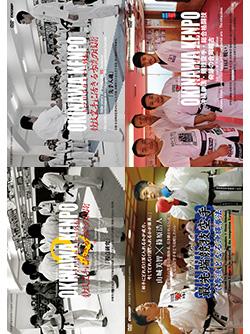 山城美智のトマリ手セミナー外伝競技空手 4巻セット (DVD)