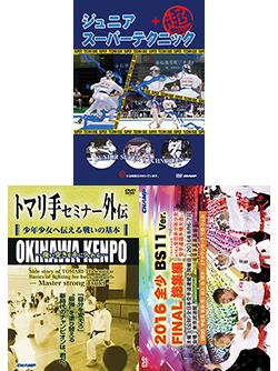 最強ジュニアになるために 3巻セット (DVD)