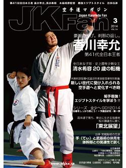 空手道マガジンJKFan2014年3月号