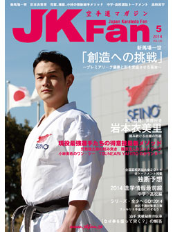 空手道マガジンJKFan2014年5月号