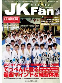 空手道マガジンJKFan2014年11月号