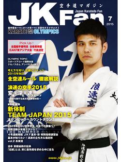 空手道マガジンJKFan2015年7月号