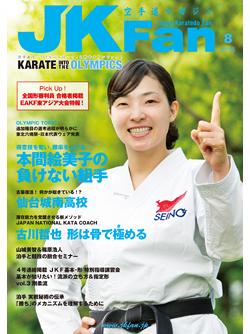 空手道マガジンJKFan2015年8月号