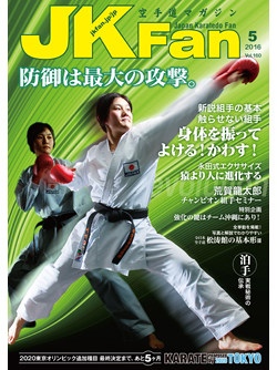 空手道マガジンJKFan2016年5月号