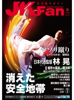 空手道マガジンJKFan2016年8月号