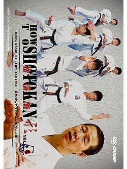 HOW TO SHOTOKAN 形 【Vol.2 基本・カンクウダイ・エンピ・ウンス編】 (DVD)