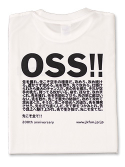 JKFan200号記念 OSS!!Tシャツ「先こそ全て」 (白) 画像