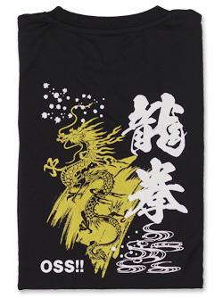 Tシャツ OSS!! 龍拳 (黒) 画像