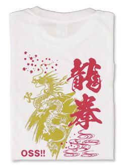 Tシャツ OSS!! 龍拳 (白) 画像