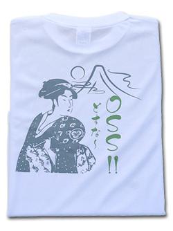 OSS!! The 日本 Tシャツ (白) 画像
