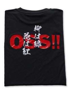 OSS!! 柳は緑 Tシャツ (黒) 画像