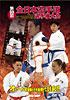 第33回全日本空手道選手権大会