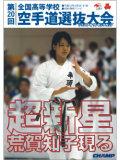 第20回全国高等学校空手道選抜大会 (DVD)