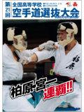 第21回全国高等学校空手道選抜大会 (DVD)