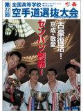 第22回全国高等学校空手道選抜大会 (DVD)
